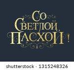 vector illustration. with light ...   Shutterstock .eps vector #1315248326