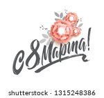 march 8   russian holiday.... | Shutterstock .eps vector #1315248386