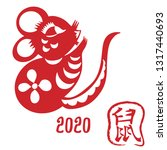chinese zodiac sign year of rat ...   Shutterstock .eps vector #1317440693