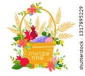 shavuot vector illustration.... | Shutterstock .eps vector #1317895229