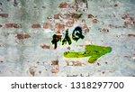wall graffiti to faq   Shutterstock . vector #1318297700