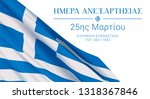 "Greek Independence Day vector banner design template with a realistic Greece flag and text on white background. Translation: "" Independence Day. 25th of March. Greek revolution