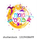 vector holiday illustration.... | Shutterstock .eps vector #1319438699