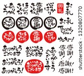 japanese words and phrases ...   Shutterstock .eps vector #1320807770