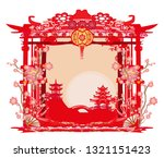 mid autumn festival for chinese ... | Shutterstock . vector #1321151423