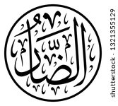 arabic calligraphy of one of...   Shutterstock .eps vector #1321355129