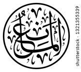 arabic calligraphy of one of...   Shutterstock .eps vector #1321355339