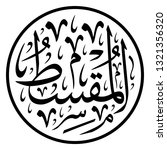 arabic calligraphy of one of...   Shutterstock .eps vector #1321356320