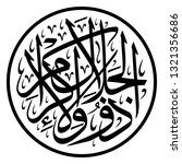 arabic calligraphy of one of...   Shutterstock .eps vector #1321356686