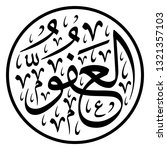 arabic calligraphy of one of...   Shutterstock .eps vector #1321357103