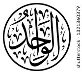 arabic calligraphy of one of...   Shutterstock .eps vector #1321360379