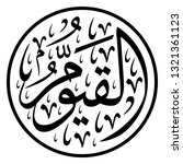 arabic calligraphy of one of... | Shutterstock .eps vector #1321361123