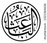 arabic calligraphy of one of... | Shutterstock .eps vector #1321364636