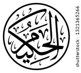 arabic calligraphy of one of... | Shutterstock .eps vector #1321365266