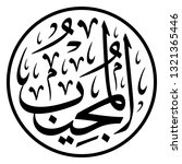 arabic calligraphy of one of... | Shutterstock .eps vector #1321365446