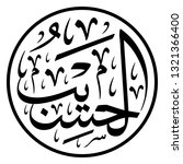 arabic calligraphy of one of... | Shutterstock .eps vector #1321366400