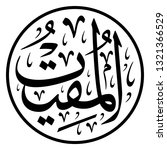 arabic calligraphy of one of... | Shutterstock .eps vector #1321366529