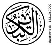 arabic calligraphy of one of... | Shutterstock .eps vector #1321367000