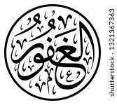 arabic calligraphy of one of... | Shutterstock .eps vector #1321367363