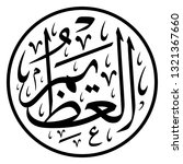 arabic calligraphy of one of... | Shutterstock .eps vector #1321367660