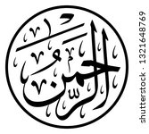 arabic calligraphy of one of... | Shutterstock .eps vector #1321648769