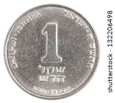 One Israeli New Sheqel Coin...