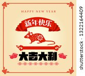 happy chinese new year 2020 ... | Shutterstock .eps vector #1322164409