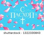 vector illustration.on easter... | Shutterstock .eps vector #1322330843