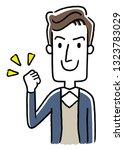 young man  motivational | Shutterstock .eps vector #1323783029