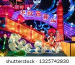 taipei   feb 26  novel chinese... | Shutterstock . vector #1325742830