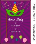 happy purim  jewish celebration ... | Shutterstock .eps vector #1325744069