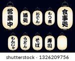 set of japanese paper lanterns... | Shutterstock .eps vector #1326209756