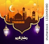 elegant design of ramadan... | Shutterstock .eps vector #1326443480