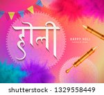 happy holi festival with... | Shutterstock .eps vector #1329558449