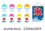 shaved ice and banner flag the... | Shutterstock .eps vector #1330662839