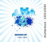israel independence day design | Shutterstock .eps vector #133114334