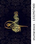besmele bismilllah  with god's... | Shutterstock .eps vector #1332907400