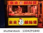 hualien  taiwan   mar 27 2013 ... | Shutterstock . vector #1334291840