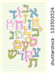 abc,alphabet,character,children,cute,dots,education,font,fun,funny,graphic,hebrew,illustration,immigration,israel