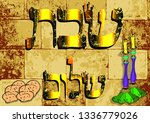 western wall  jerusalem. the... | Shutterstock .eps vector #1336779026