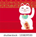 traditional chinese cat of luck ...