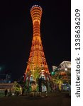 kobe  japan  27 feb 2019  night ... | Shutterstock . vector #1338636209