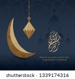 ramadan kareem arabic islamic... | Shutterstock .eps vector #1339174316