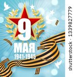 may 9 russian holiday victory... | Shutterstock .eps vector #1339827779