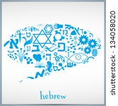 alphabet,belief,believe,biblical,book,calligraphy,character,element,faith,gospel,handwriting,hanuka,hebrew,history,holiday