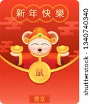 happy new year  2020  chinese... | Shutterstock .eps vector #1340740340