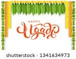 happy ugadi floral leaf garland ... | Shutterstock .eps vector #1341634973