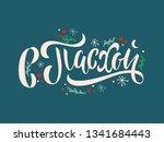vector illustration.on easter... | Shutterstock .eps vector #1341684443