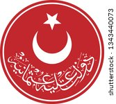 vectoral otoman empire seal in... | Shutterstock .eps vector #1343440073