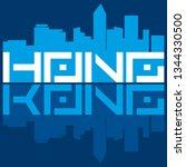 poster hong kong. stylized... | Shutterstock .eps vector #1344330500
